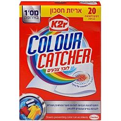 קולור קאצ'ר דפים לוכד צבע למכונת כביסה 20 דפים