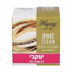 """הגרטי אמבט להברקת תכשיטי זהב ויהלומים - 125 מ""""ל - HAGERTY - מבית יעקבי"""