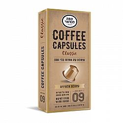 קלאסיק קפסולות קפה חוזק 09 לנדוור - 10 יחידות