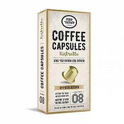 ריסטרטו קפסולות קפה חוזק 08 לנדוור - 10 יחידות