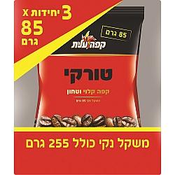 מארז קפה טורקי קלוי וטחון עלית 3 יחידות * 85 גרם