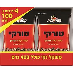 מארז קפה טורקי קלוי וטחון עלית 4 יחידות * 100 גרם