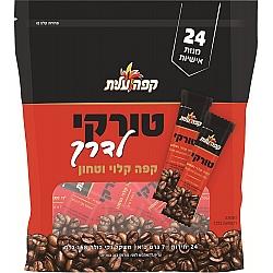 קפה טורקי לדרך קלוי וטחון עלית - 24 יחידות