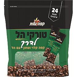קפה טורקי עם הל לדרך קלוי וטחון עלית - 24 יחידות
