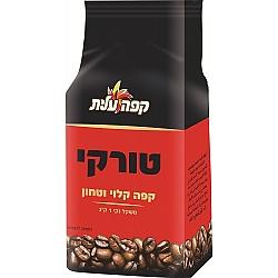 """קפה טורקי קלוי וטחון עלית 1 ק""""ג"""