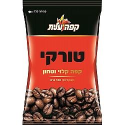 קפה טורקי קלוי וטחון עלית 100 גרם