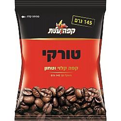 קפה טורקי קלוי וטחון עלית 145 גרם