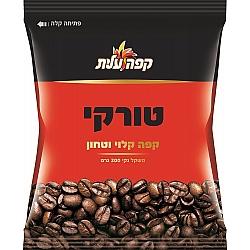 קפה טורקי קלוי וטחון עלית 200 גרם