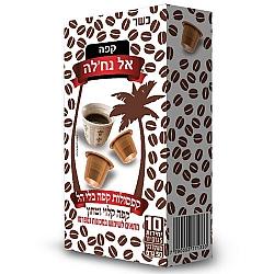 אל נחלה קפסולות קפה ללא הל - 10 קפסולות