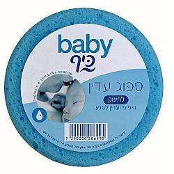 בייבי כיף ספוג לתינוק עדין - 1 יחידה