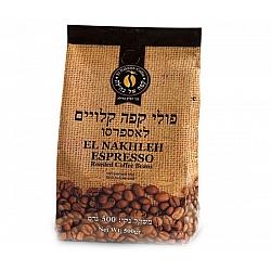 אל נח'לה פולי קפה קלויים לאספרסו - 500 גרם