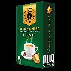 אל נחלה קפסולות אספרסו של קפה קלוי וטחון - 10 קפסולות